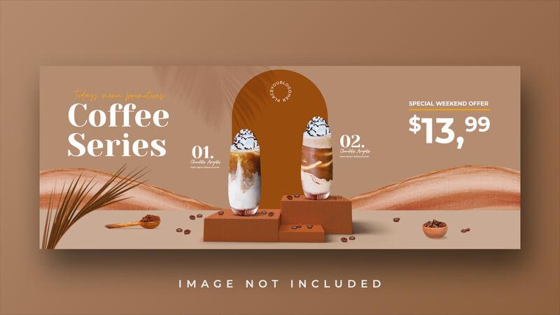 咖啡店饮料菜单推广facebook封面横幅模板