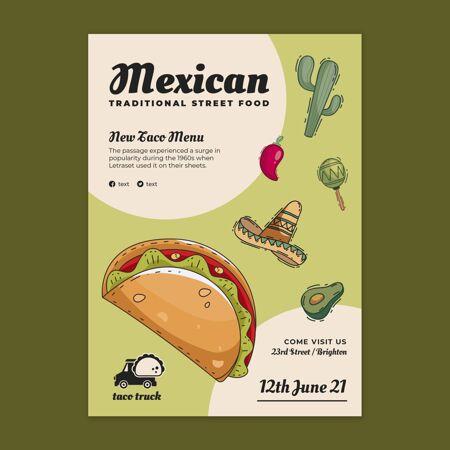 墨西哥美食海报模板