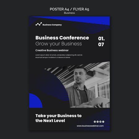 商务网络研讨会打印模板