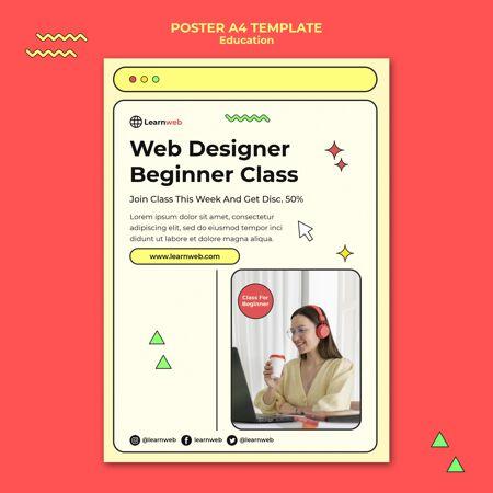 网页设计工作坊海报模板