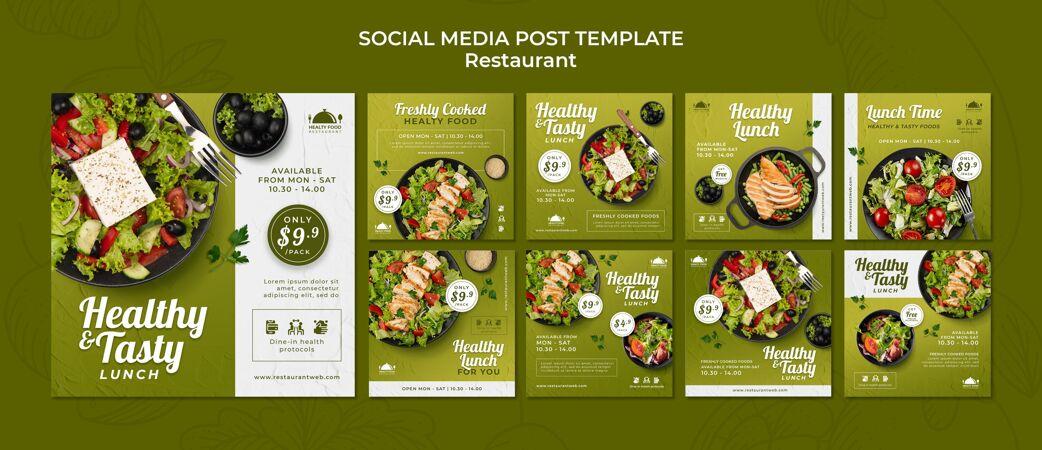 健康食品餐厅社交媒体帖子