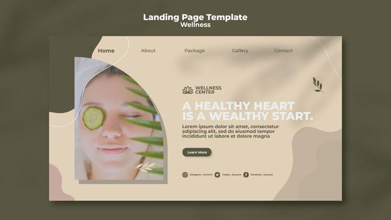 健康登录页模板