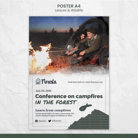 营火会议海报模板