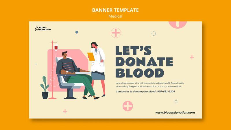 献血横幅模板