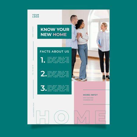 平面设计房地产海报与照片
