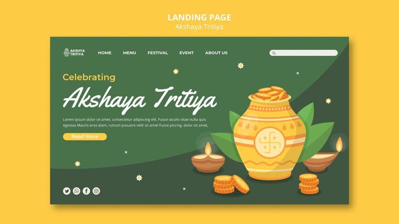 Akshayatritiya登录页模板