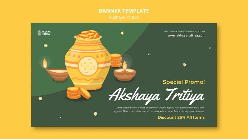 Akshayatritiya旗帜模板