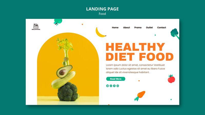 健康食品登录页模板