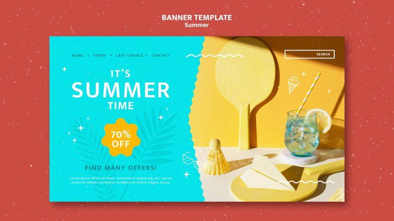 夏季登陆页模板