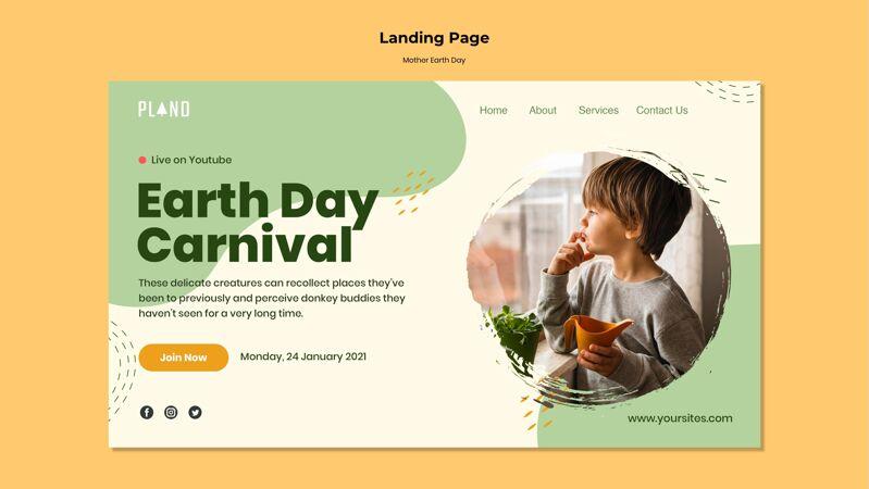 地球母亲节网页模板与照片
