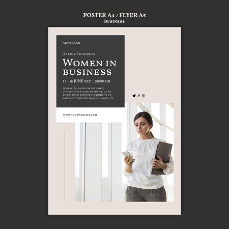 商业女性海报模板