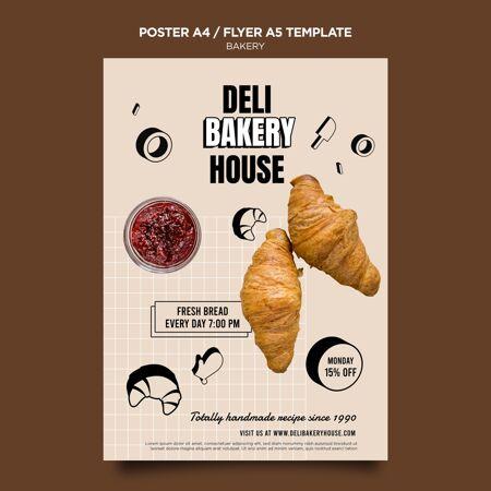 烘焙产品海报模板