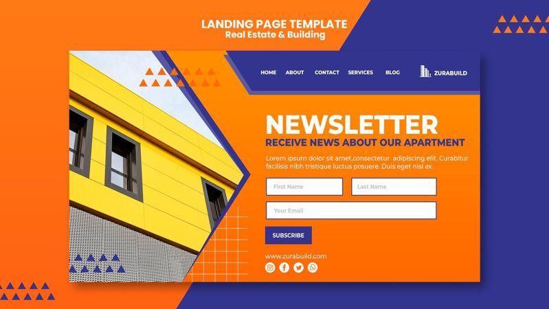 房地产和建筑登录页