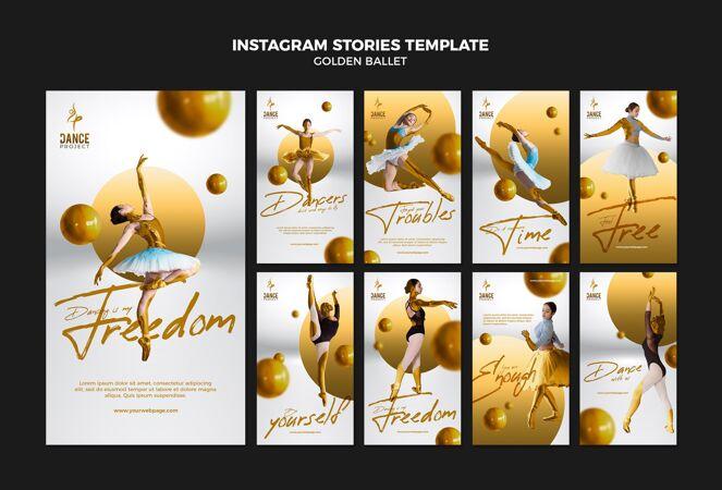 黄金芭蕾舞instagram故事模板