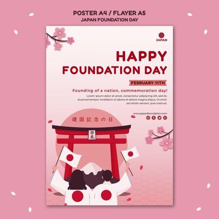 竖立海报为日本奠基日与鲜花