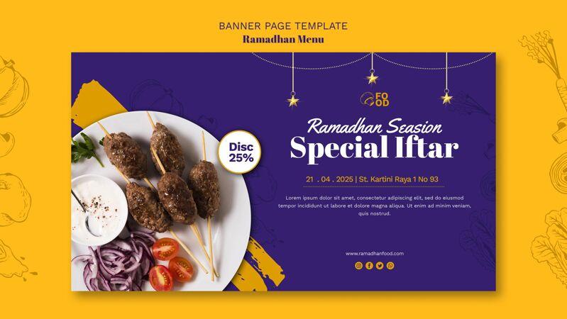 Ramadahn菜单横幅设计