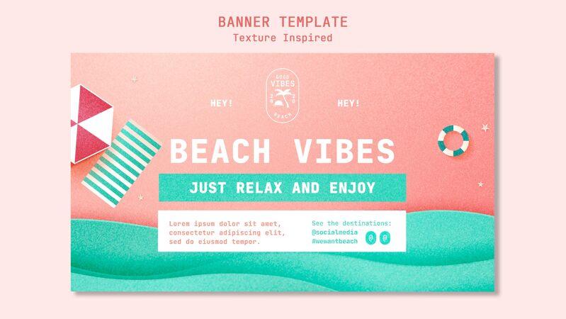 纹理海滩横幅模板
