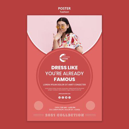 时尚海报模板与女性照片