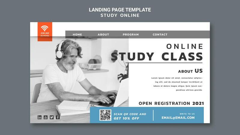 在线学习登录页