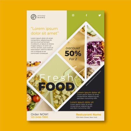 新鲜食物传单模板