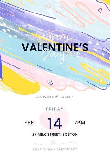 手绘情人节派对海报模板