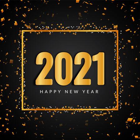 2021金文新年快乐